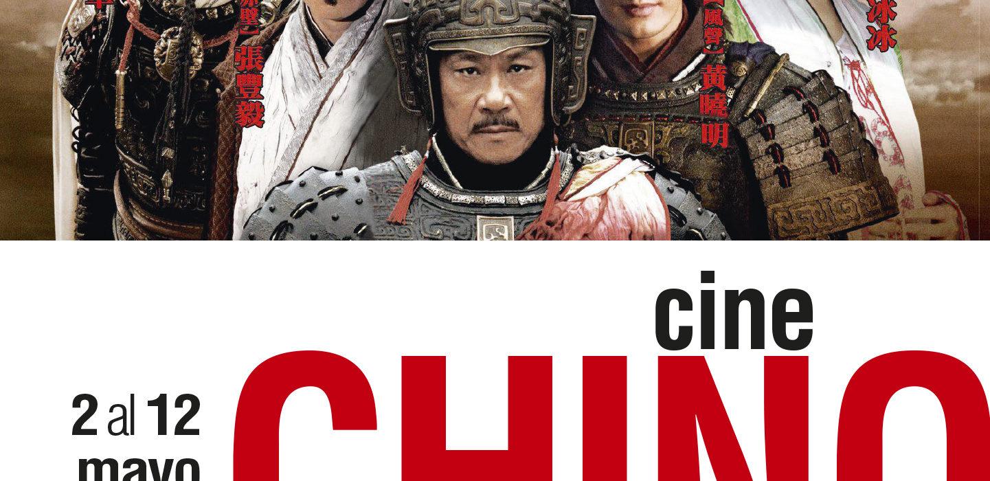 Ciclo de cine chino en la UC